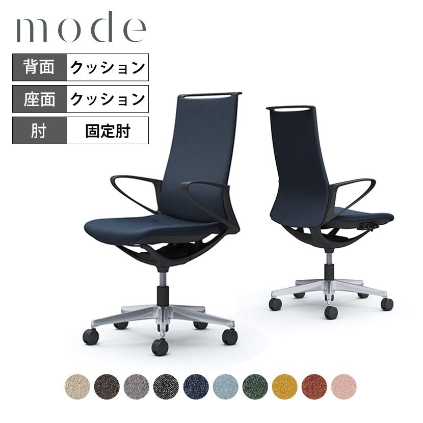 オカムラ オフィスチェア モード ハイバック 5本脚 背クッションタイプ 布張り(インターロック) デザインアーム 樹脂ブラックフレーム ブラックボディ CA27BR
