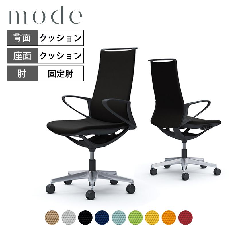 オカムラ オフィスチェア モード ハイバック 5本脚 背クッションタイプ 布張り(プレーン) デザインアーム 樹脂ブラックフレーム ブラックボディ CA27BR