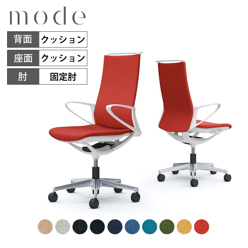 オカムラ オフィスチェア モード ハイバック 5本脚 背クッションタイプ 布張り(ヘリンボーン) デザインアーム 樹脂ホワイトフレーム ホワイトボディ CA27BW