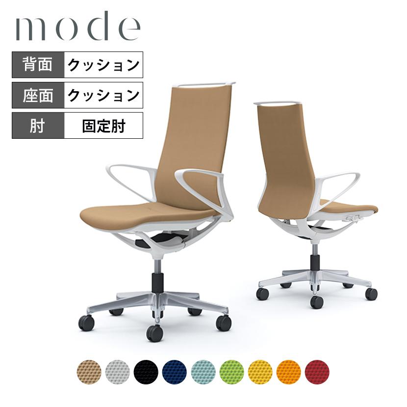 オカムラ オフィスチェア モード ハイバック 5本脚 背クッションタイプ 布張り(プレーン) デザインアーム 樹脂ホワイトフレーム ホワイトボディ CA27BW