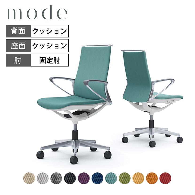 オカムラ オフィスチェア モード ミドルバック 5本脚 背クッションタイプ 布張り(ミックス) デザインアーム アルミフレーム ホワイトボディ CA85BZ