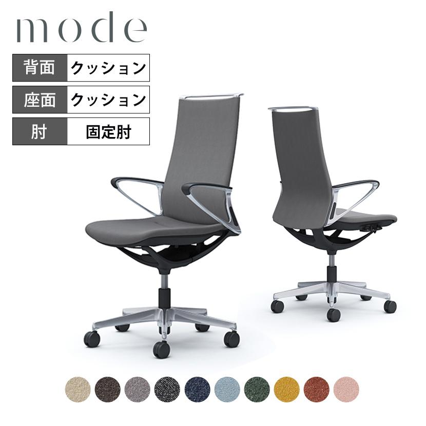 オカムラ オフィスチェア モード ハイバック 5本脚 背クッションタイプ 布張り(インターロック) デザインアーム アルミフレーム ブラックボディ CA87BS