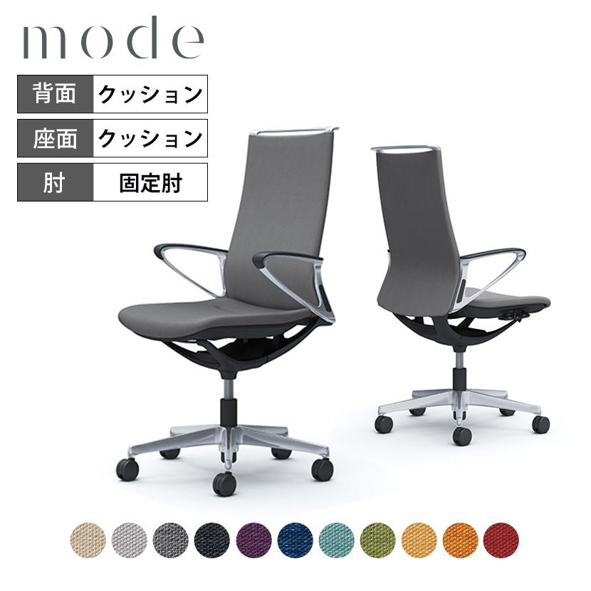 オカムラ オフィスチェア モード ハイバック 5本脚 背クッションタイプ 布張り(ミックス) デザインアーム アルミフレーム ブラックボディ CA87BS