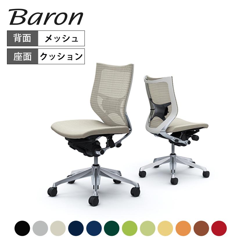 オカムラ バロン baron ローバック 座クッション 肘なし ポリッシュフレーム ホワイトボディ ランバーサポート付 CP33BZ
