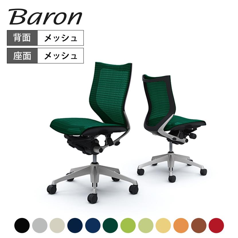 オカムラ バロン baron ローバック 座メッシュ 肘なし シルバーフレーム ブラックボディ CP33CR