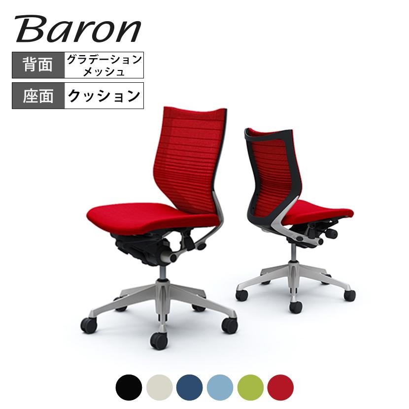 オカムラ バロン baron ローバック グラデーションサポートメッシュ 座クッション 肘なし シルバーフレーム ブラックボディ CP33DR