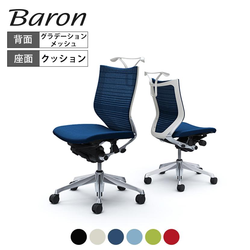 オカムラ バロン baron ローバック グラデーションサポートメッシュ 座クッション 肘なし ポリッシュフレーム ホワイトボディハンガー付 CP34BW