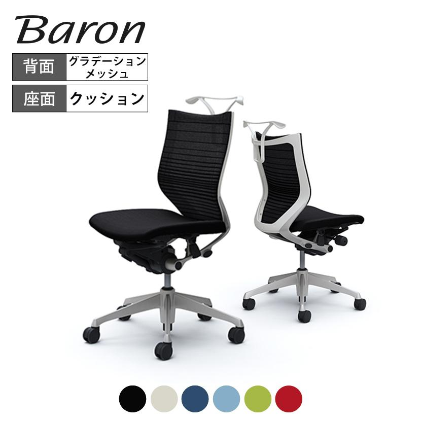 オカムラ バロン baron ローバック グラデーションサポートメッシュ 座クッション 肘なし シルバーフレーム ホワイトボディハンガー付 CP34DW