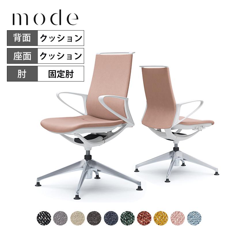 オカムラ オフィスチェア モード 4脚オートリターン ミドルバック デザインアーム 樹脂ホワイトフレーム ホワイトボディ CA25FW インターロッククロス