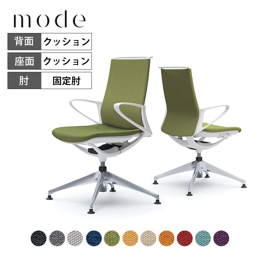 オカムラ オフィスチェア モード 4脚オートリターン ミドルバック デザインアーム 樹脂ホワイトフレーム ホワイトボディ CA25FW ミックスクロス