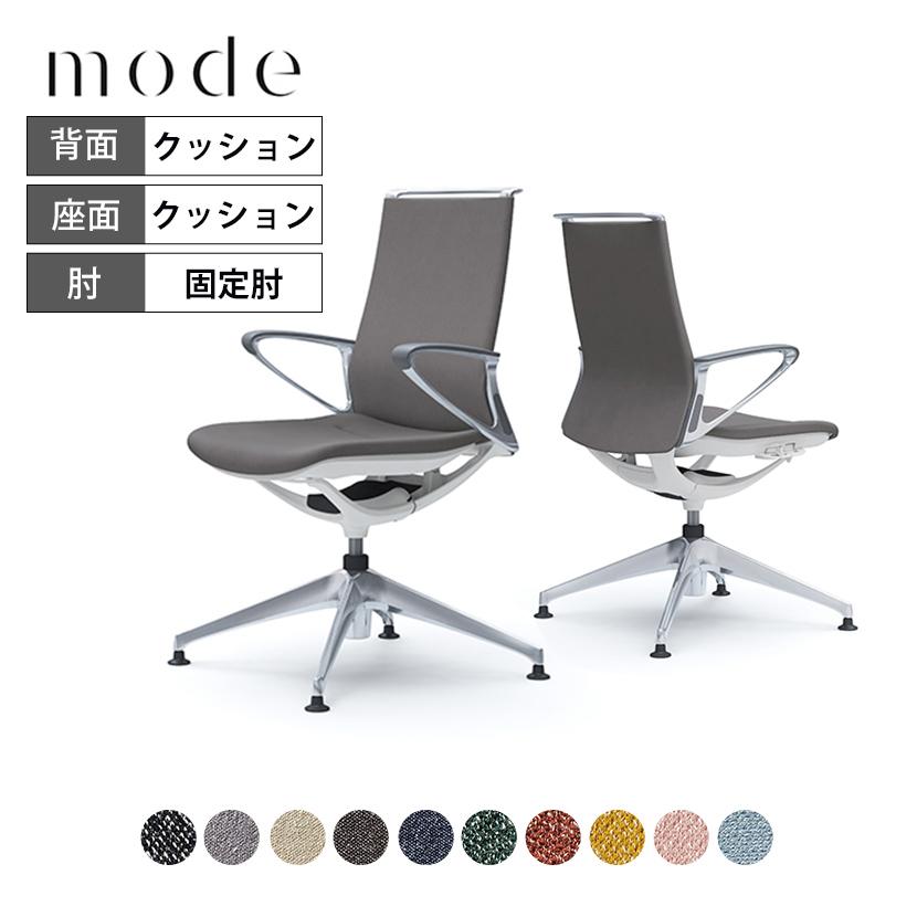 オカムラ オフィスチェア モード 4脚オートリターン ミドルバック デザインアーム アルミフレーム ホワイトボディ CA85FZ インターロッククロス