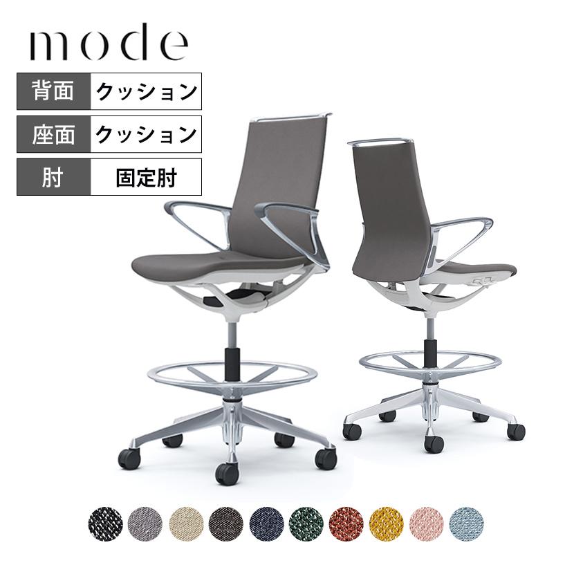 オカムラ オフィスチェア モード ハイチェア ミドルバック デザインアーム アルミフレーム ホワイトボディ CA85HZ インターロッククロス