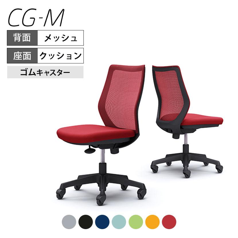 オカムラ オフィスチェア CG-M CG11JR メッシュタイプ ブラックフレーム 肘なし ゴムキャスター ハンガー無し