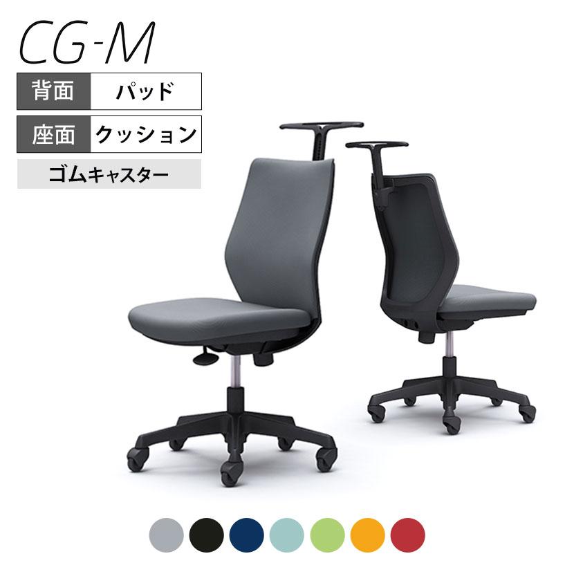 オカムラ オフィスチェア CG-M CG18JR パッドタイプ ブラックフレーム 肘なし ゴムキャスター ハンガー付き
