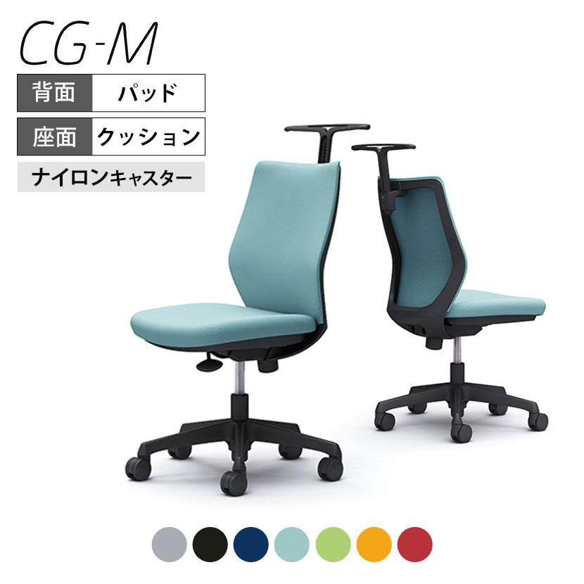 オカムラ オフィスチェア CG-M CG18ZR パッドタイプ ブラックフレーム 肘なし ナイロンキャスター ハンガー付き