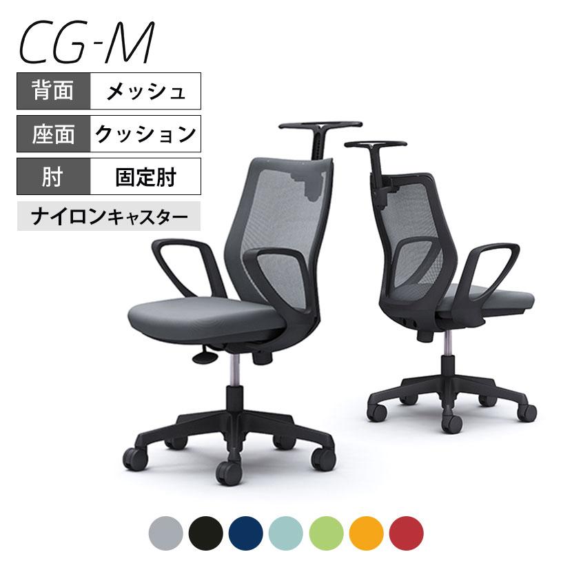 オカムラ オフィスチェア CG-M CG22ZR メッシュタイプ ブラックフレーム デザインアーム ナイロンキャスター ハンガー付き