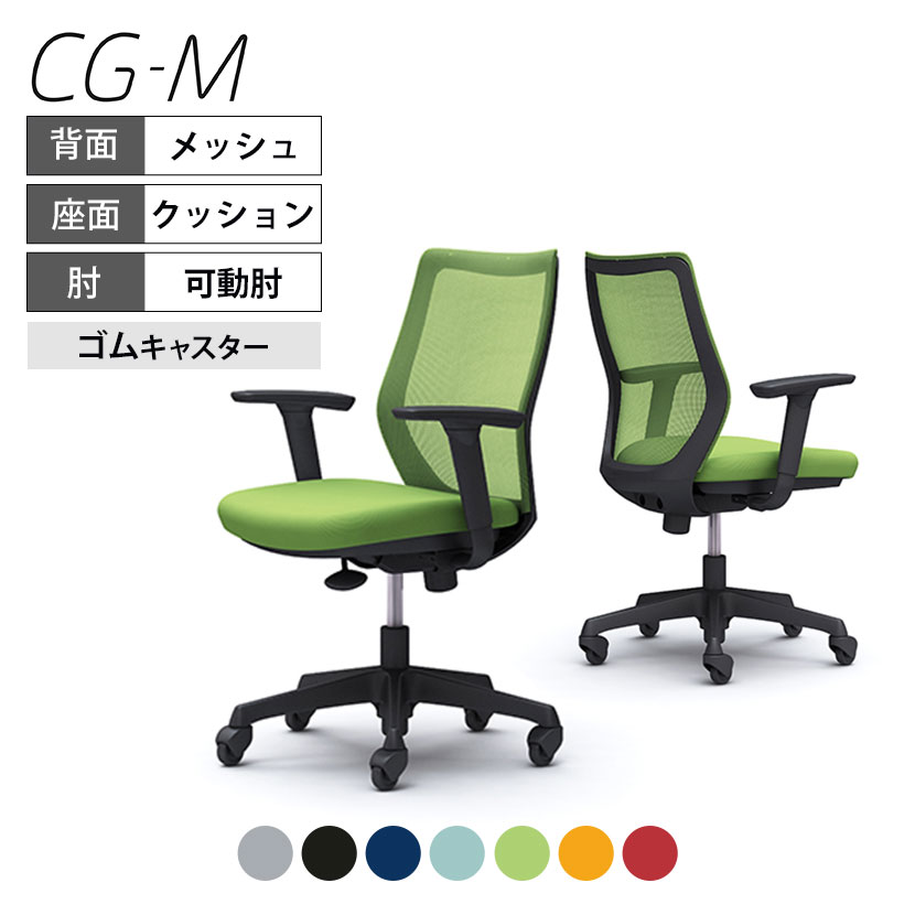 オカムラ オフィスチェア CG-M CG91JR メッシュタイプ ブラックフレーム アジャストアーム(可動肘) ゴムキャスター ハンガー無し