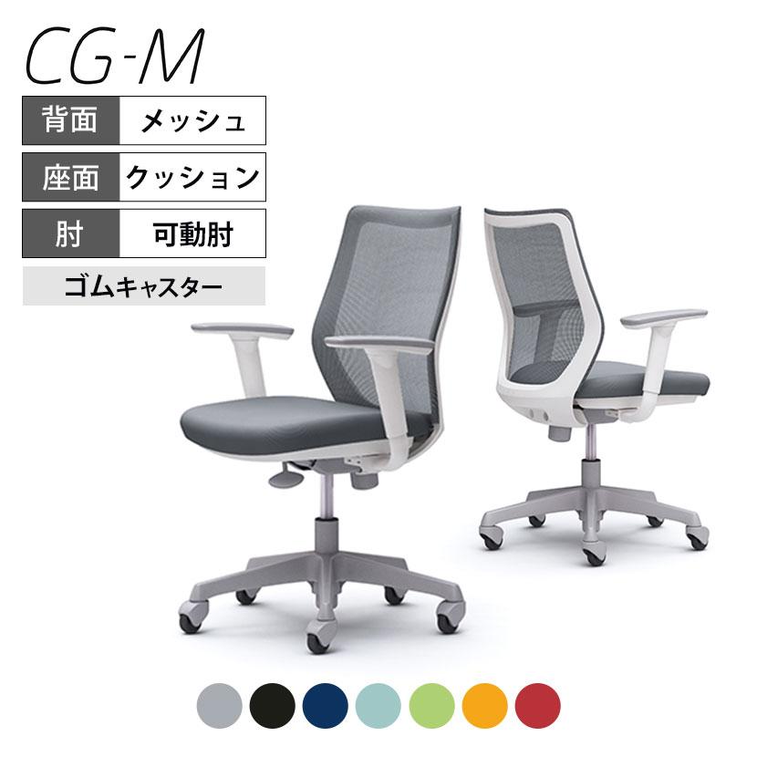オカムラ オフィスチェア CG-M CG91XR メッシュタイプ ホワイトフレーム アジャストアーム(可動肘) ゴムキャスター ハンガー無し