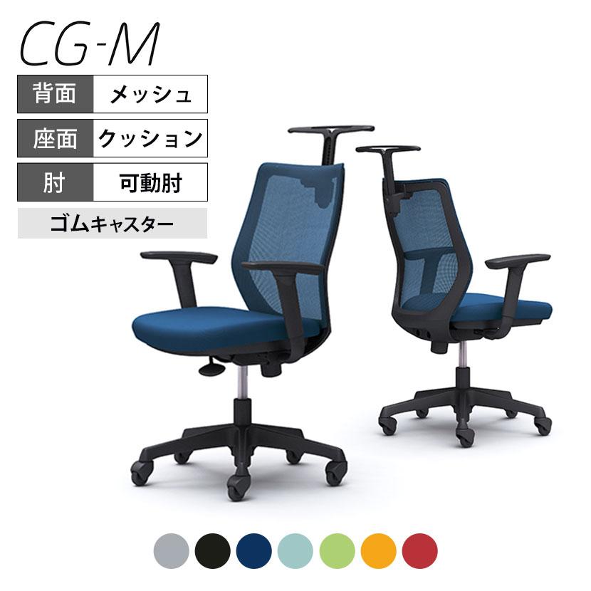オカムラ オフィスチェア CG-M CG92JR メッシュタイプ ブラックフレーム アジャストアーム(可動肘) ゴムキャスター ハンガー付き