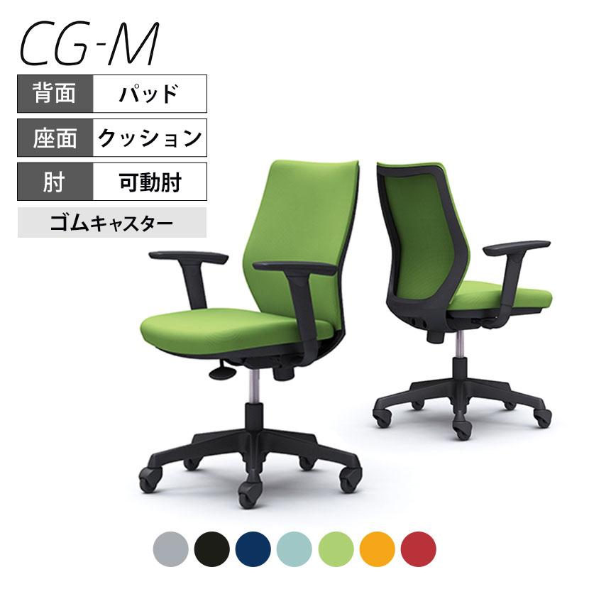 オカムラ オフィスチェア CG-M CG97JR パッドタイプ ブラックフレーム アジャストアーム(可動肘) ゴムキャスター ハンガー無し