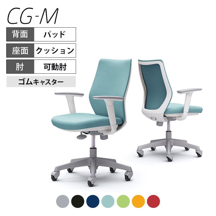 オカムラ オフィスチェア CG-M CG97XR パッドタイプ ホワイトフレーム アジャストアーム(可動肘) ゴムキャスター ハンガー無し