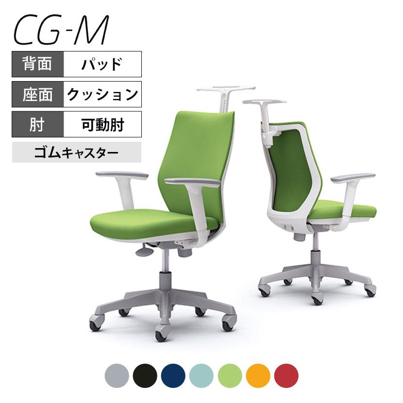 オカムラ オフィスチェア CG-M CG98XR パッドタイプ ホワイトフレーム アジャストアーム(可動肘) ゴムキャスター ハンガー付き