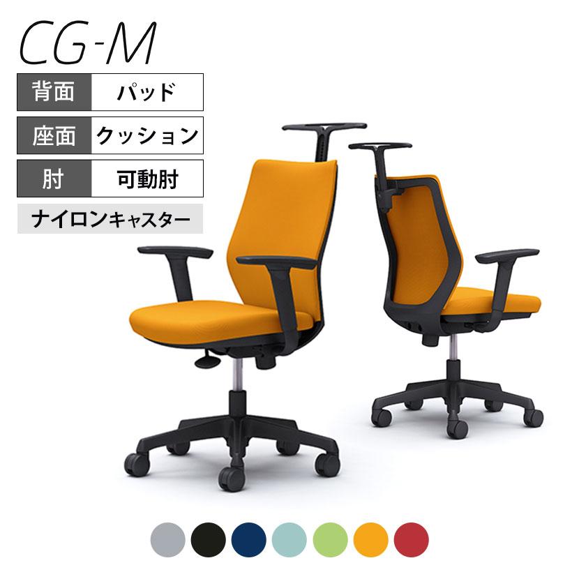 オカムラ オフィスチェア CG-M CG98ZR パッドタイプ ブラックフレーム アジャストアーム(可動肘) ナイロンキャスター ハンガー付き