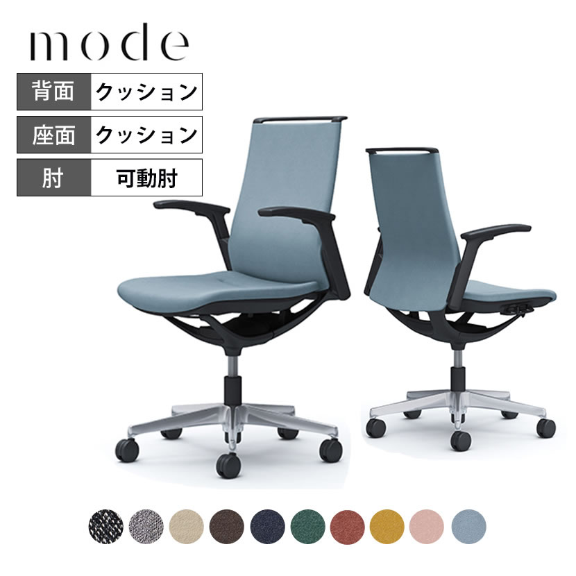 オカムラ オフィスチェア モード 5本脚 クッションタイプ ミドルバック アジャストアーム(可動肘) 樹脂ブラックフレーム ブラックボディ CA95BR インターロッククロス