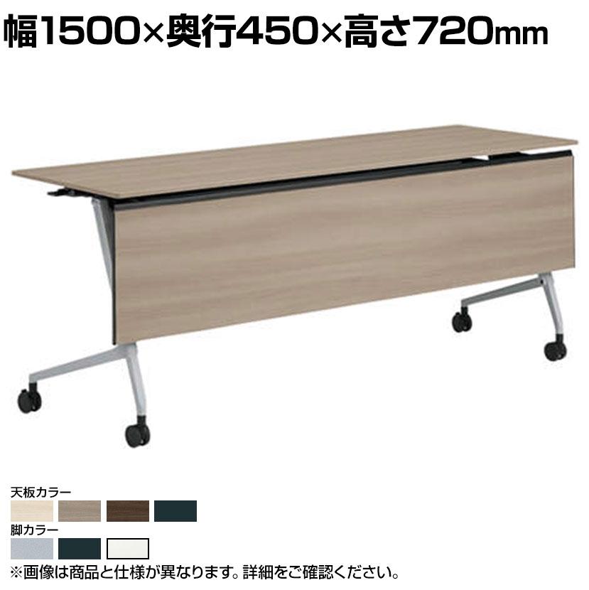 激安通販 81F5AC マルカ サイドフォールドテーブル オンラインショッピング 幅1500×奥行450×高さ720mm オカムラ 樹脂幕板付き