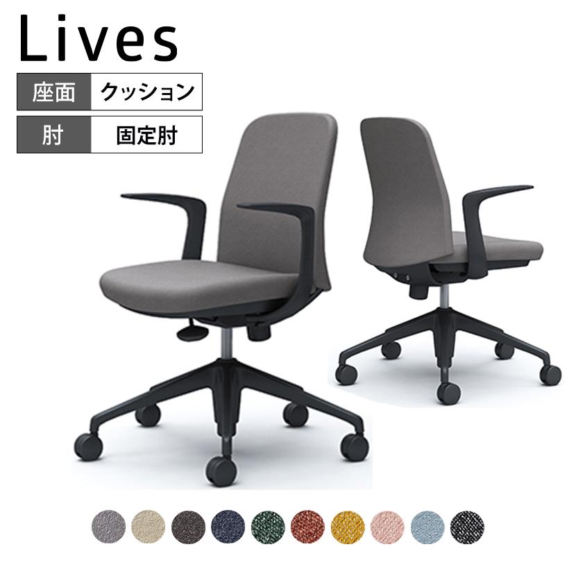 CD23MR   ライブス エントリーチェア Lives Entry Chair オフィスチェア 椅子 固定肘 5本脚 ブラックボディ インターロック (オカムラ)
