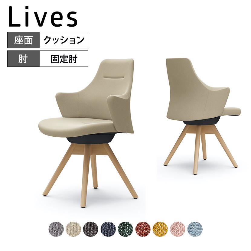 CD63YR ライブス ワークチェア Lives Work Chair オフィスチェア 在庫処分 SALE ブラックボディ 木脚 事務椅子 ロータイプ インターロック 木脚ナチュラル色 オカムラ