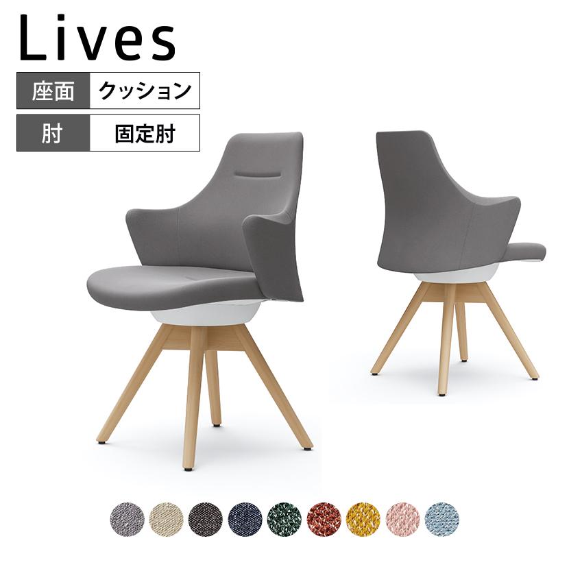 CD63YW | ライブス ワークチェア Lives Work Chair オフィスチェア 事務椅子 ロータイプ 木脚 ホワイトボディ 木脚ナチュラル色 インターロック (オカムラ)
