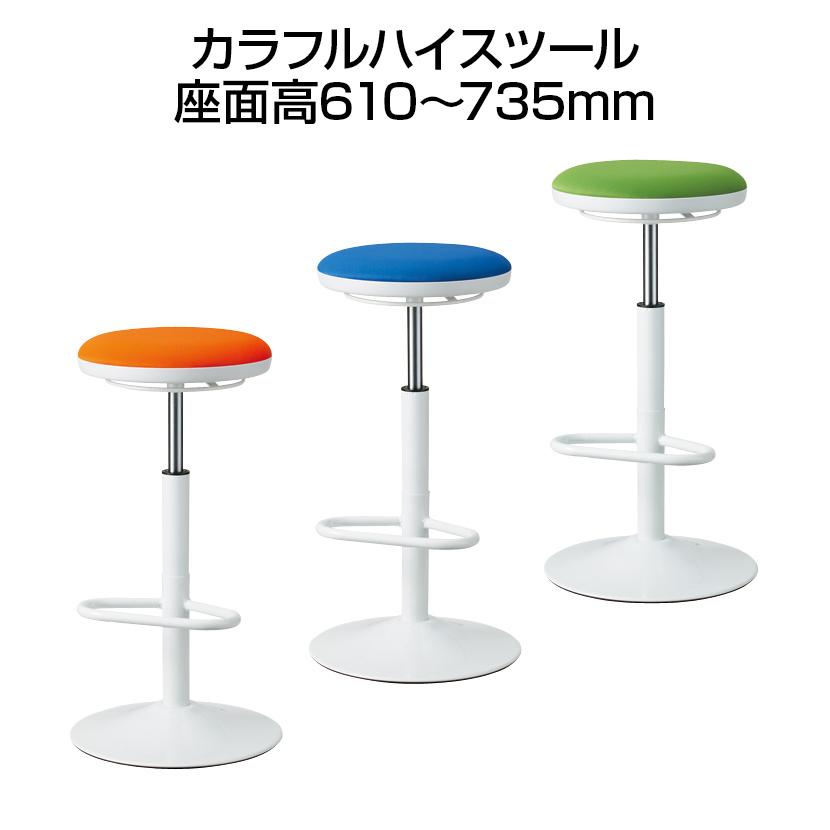 カラフルハイスツール 【グリーン・オレンジ・ブルー】/JT-CN-05GRF