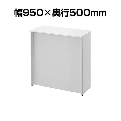 プラス スチールハイカウンター 幅950×奥行500×高さ1000mm 受付 インフォメーション【ホワイト】
