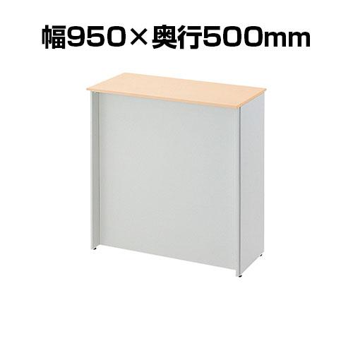プラス スチールハイカウンター 幅950×奥行500×高さ1000mm 受付 インフォメーション【メープル】