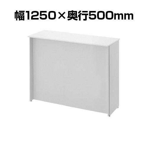 プラス スチールハイカウンター 幅1250×奥行500×高さ1000mm 受付 インフォメーション【ホワイト】