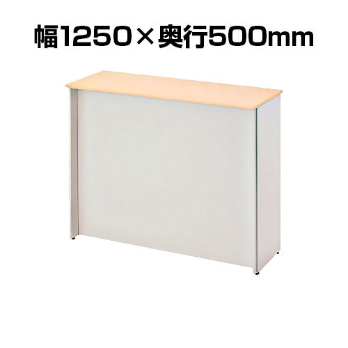 プラス スチールハイカウンター 幅1250×奥行500×高さ1000mm 受付 インフォメーション【メープル】