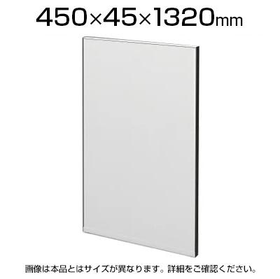 TFパネル(光触媒スチール) TF-0413HS W6 幅450×奥行45×高さ1320mm