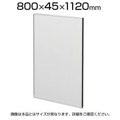 TFパネル(光触媒スチール) TF-0811HS W6 幅800×奥行45×高さ1120mm