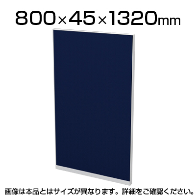 TFパネル(PETクロス) TF-0813R W4 幅800×奥行45×高さ1320mm