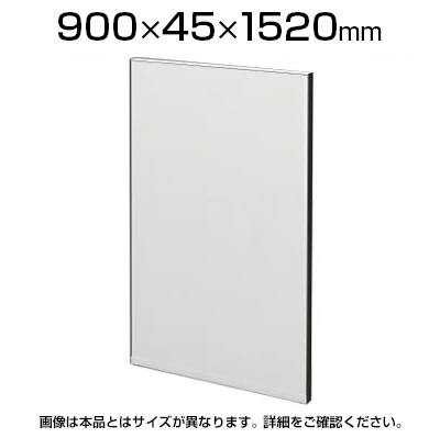 TFパネル(光触媒スチール) TF-0915HS W6 幅900×奥行45×高さ1520mm