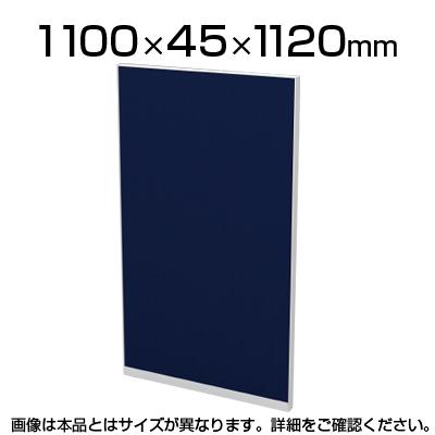 TFパネル(PETクロス) TF-1111R W4 幅1100×奥行45×高さ1120mm