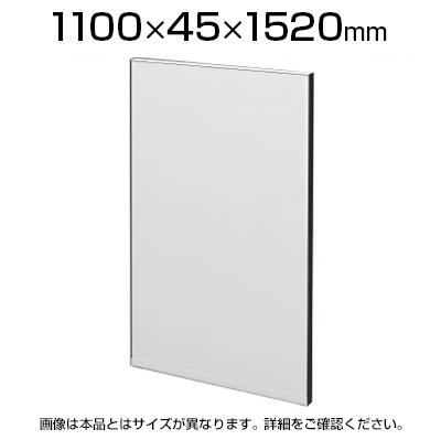 TFパネル(光触媒スチール) TF-1115HS W6 幅1100×奥行45×高さ1520mm