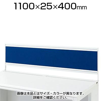 US-1 デスクトップパネル US-114P-R W4 W1100×D25×H400mm
