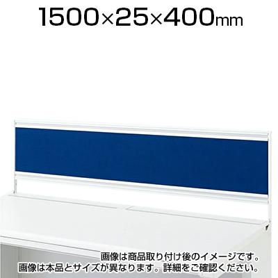 US-1 デスクトップパネル US-154P-Q W4 W1500×D25×H400mm