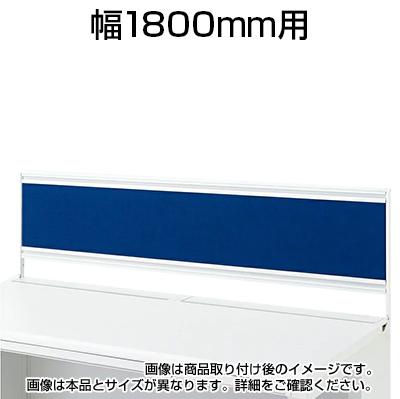 US-1 デスクトップパネル US-184P-Q W4 W1800×D25×H400mm