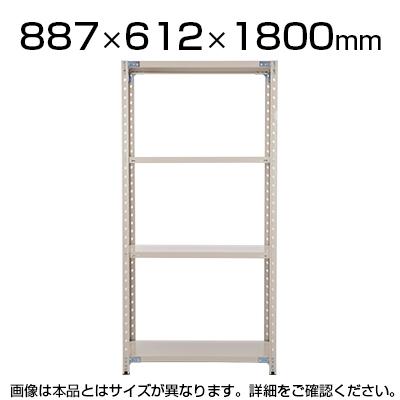 プラス PB 軽量ラック(天地4段)ボルトレス 幅887×奥行612×高さ1800mm