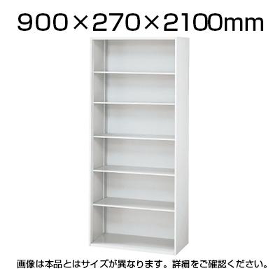 L6 オープン保管庫 L6-C210E W4 ホワイト 幅900×奥行270×高さ2100mm