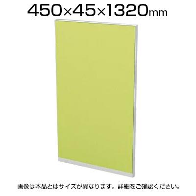 TFパネル(光触媒) TF-0413Q W4 幅450×奥行45×高さ1320mm