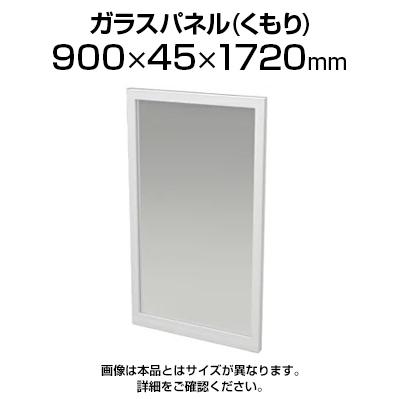 TFパネルくもりガラス TF-0917G-H W4 幅900×奥行45×高さ1720mm